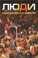 Люди Средневековья