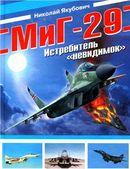 МиГ-29. Истребитель «невидимок»
