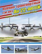 Военно-транспортный гигант Ан-22 «Антей»