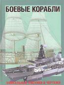 Боевые корабли. Уникальные рисунки и чертежи
