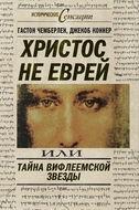 Христос не еврей или Тайна Вифлиемской звезды