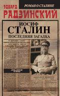 Апокалипсис от Кобы. Иосиф Сталин.Последняя загадка