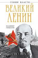 Великий Ленин. «Вечно живой».