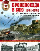 """Бронепоезда в бою 1941-1945. """"Стальные крепости"""" Красной Армии"""
