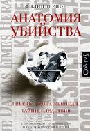 Анатомия убийства. Гибель Джона Кеннеди.Тайны расследования