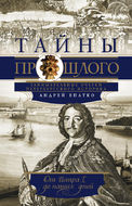 Тайны прошлого. Занимательные очерки петербургского историка. От Петра I до наших дней