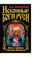 Исконные боги Руси. Ложь и правда о Русском Язычестве
