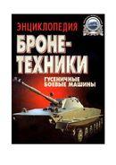 Энциклопедия бронетехники. Гусеничные боевые машины.