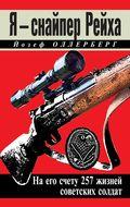 Я – снайпер Рейха. На его счету 257 жизней советских солдат