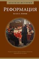 Реформация. Краткая история