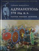 Адрианополь 378 г. н. э. Разгром римских легионов