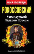 Рокоссовский. Командующий Парадом Победы