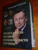 Председатели органов госбезопасности Украины. 1918 - 2013.