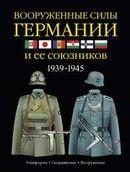 Вооруженные силы Германии и ее союзников. 1939-1945. Униформа, снаряжение, вооружение