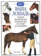 Ваша лошадь. Полное практическое руководство по уходу за лошадьми