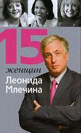 15 женщин Л. Млечина