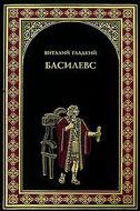 Басилевс