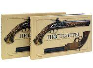 Пистолеты. История, технические решения и модели с 1550 по 1913 г. (подарочное издание)