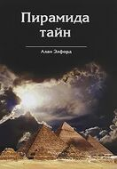 Пирамида тайн
