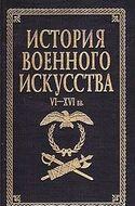 История военного искусства. VI - XVI вв.