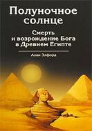 Полуночное солнце. Смерть и возрождение Бога в Древнем Египте