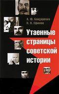 Утаенные страницы советской истории. - 5-е изд.