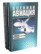 Военная авиация (комплект из 2 книг)