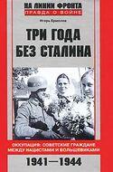 Три года без Сталина. Оккупация. Советские граждане между нацистами и большевиками. 1941-1944