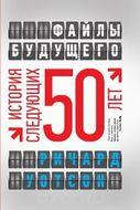 Файлы будущего. История следующих 50 лет