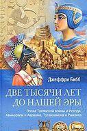 Две тысячи лет до нашей эры. Эпоха Троянской войны и Исхода, Хаммурапи и Авраама, Тутанхамона и Рамзеса