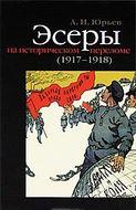 Эсеры на историческом переломе (1917-1918)
