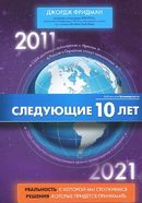 Следующие 10 лет. 2011-2021