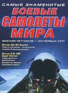 Самые знаменитые боевые самолеты мира