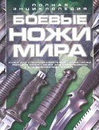 Боевые ножи мира