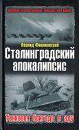 Сталинградский апокалипсис. Танковая бригада в аду