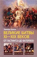 Великие битвы XI-XIX веков. От Гастингса до Ватерлоо