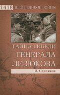 Тайна гибели генерала Лизюкова