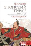 Японский тиран. Новый взгляд на японского полководца Ода Нобунага