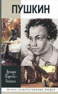 Жизнь Пушкина (в 2 томах)