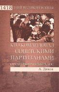 Кто командовал советскими партизанами. Организованный хаос