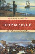Петр Великий. Новое прочтение биографии