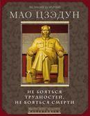 Великий кормчий Мао Цзэдун. Не бояться трудностей, не бояться смерти.