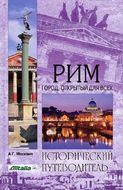 Рим. Город, открытый для всех