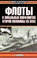 Флоты в локальных конфликтах второй половины XX века