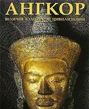 Ангкор. Величие кхмерской цивилизации