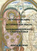 Историописание и историческая мысль западноевропейского средневековья. В 3 книгах. Книга 2