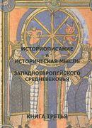 Историописание и историческая мысль западноевропейского средневековья. В 3 книгах. Книга 3