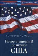 История внешней политики США