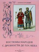 Костюмы народов с древности до XIX века