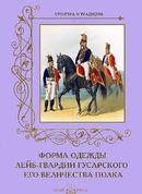 Форма одежды лейб-гвардии Гусарского его величества полка